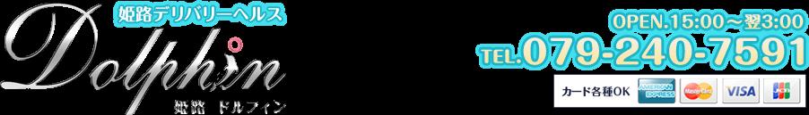 ドルフィンX